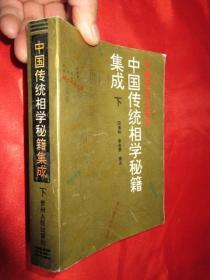 中国传统相学秘籍集成   (下册)