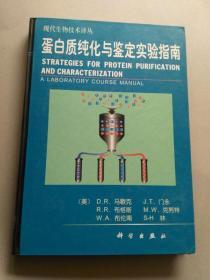 蛋白质纯化与鉴定实验指南 一版一印