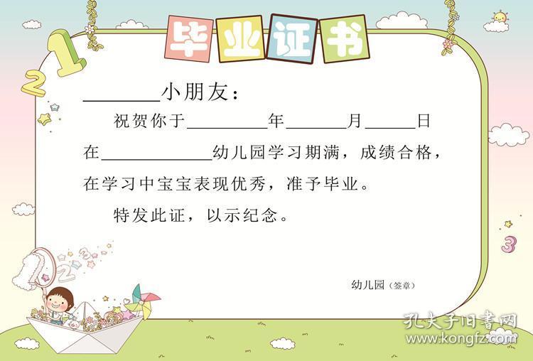幼儿园毕业纪念册 幼儿园毕业纪念册大班儿童成长同学录离园册带奖状