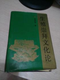 《生殖崇拜文化论》90年1版1印2000册,精装