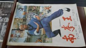 八十年代电影海报2开《南拳王》两种合让,南海乐丰影业
