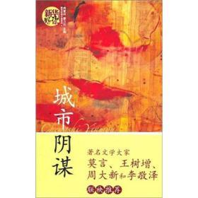 9787501195329城市阴谋   新华好读小说系列(4)