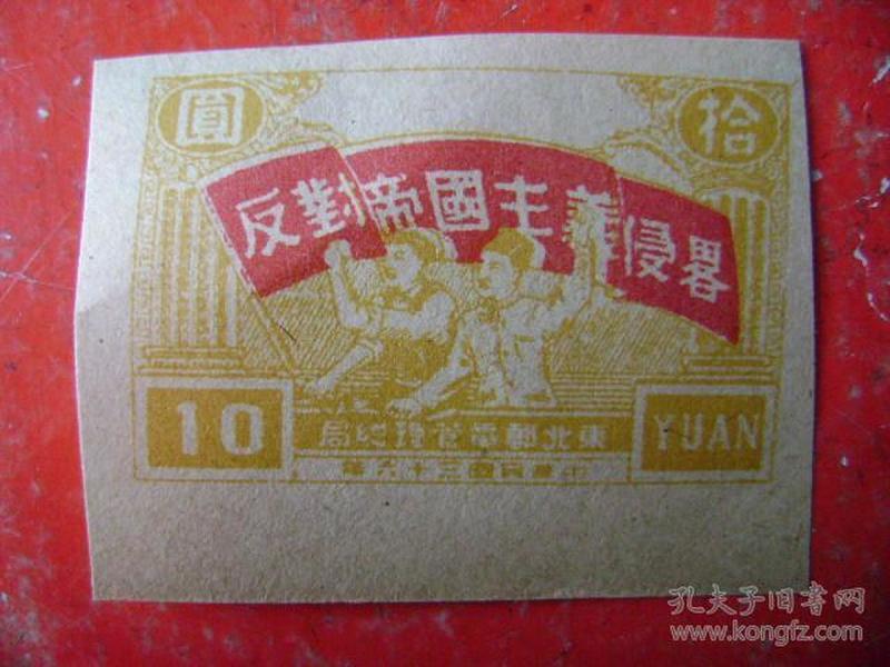 1-3.反对帝国主义侵略纪念邮票,10元,1枚