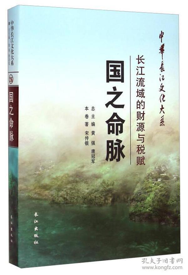 9787549227686国之命脉:长江流域的财源与税赋