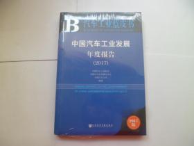 中国汽车工业发展年度报告(2017)【未开封】
