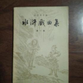 水浒戏曲集 第一集(多古版画图版,一版一印,品好)