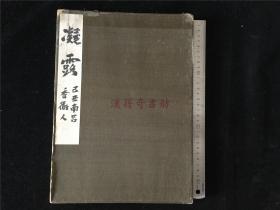 日本大开现代画帖《凝露》1册。彩色山水、花鸟扇面图等。香道人