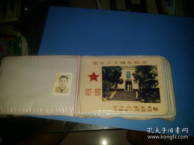 军人照片24张(相册装)