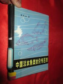 中国淡水鱼类的分布区划     (大32开,硬精装)