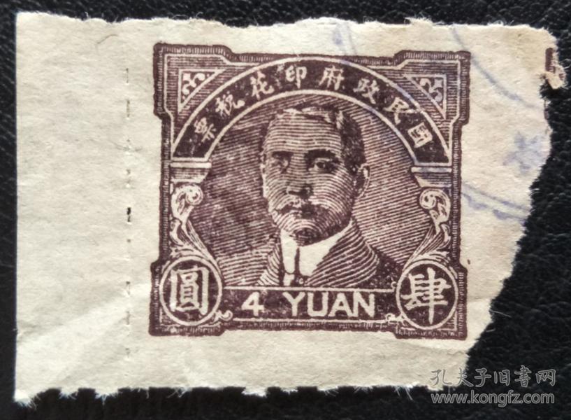 776: 民国孙中山像印花税票4元