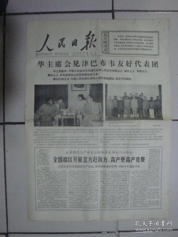 1977年6月29日《人民日报》(天津市公共交通办得好)