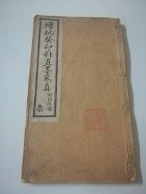 清光绪【癸卯科直墨釆真】一册 (顺天、江南、山东)