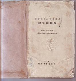 书[民国]:地质矿物学[1930年版]