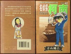 名侦探柯南 第五辑42