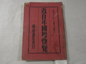 民国版:《近百年国历快览》