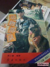 动物部队-跨世际军事瞭望丛书