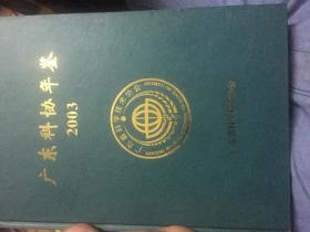 广东科协年鉴2013