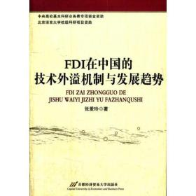 FDI在中国的技术外溢机制与发展趋势