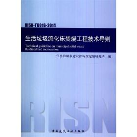 RISN-TG016-2014 生活垃圾流化床焚烧工程技术导则
