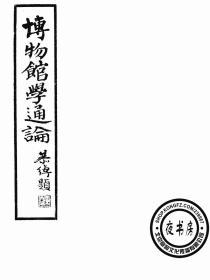 博物馆学通论-1936年版-(复印本)-上海市博物馆丛书