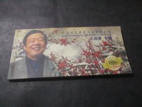 中国当代著名书画家精品选 王成喜 专辑(明信片)王成喜签赠本