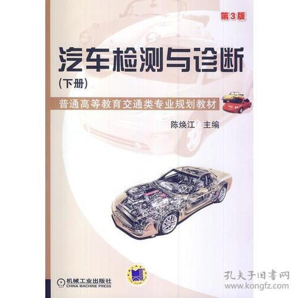 汽车检测与诊断(下册)(第3版,普通高等教育交通类专业规划教材)