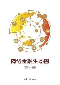 网络金融生态圈