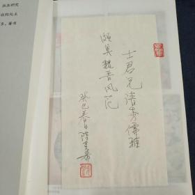 旧书鬼闲事(作者签赠)