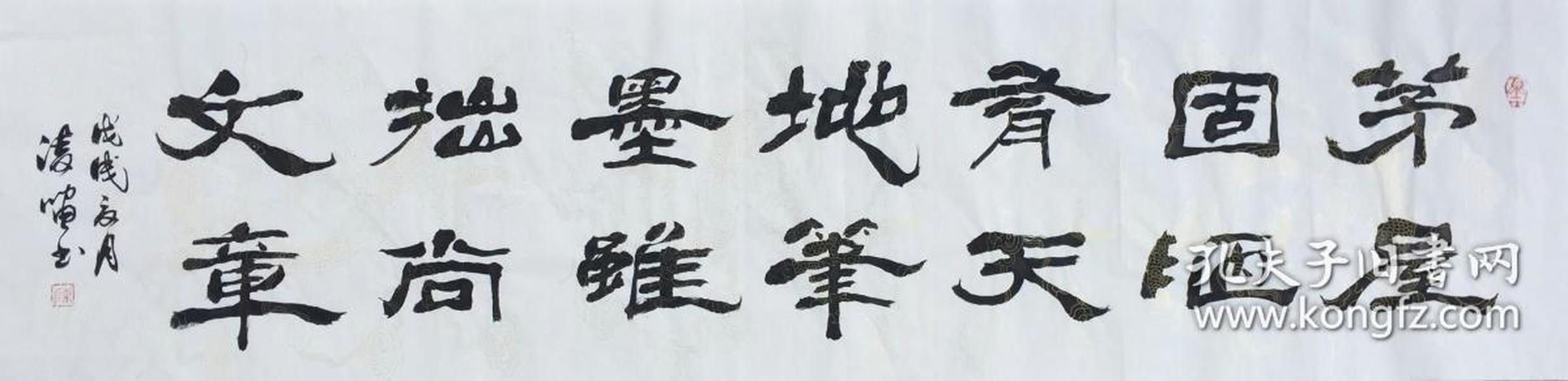 【孔网首发☆低价惠友】L-4河南书法名家凌啸先生精品书法作品1件(保真)