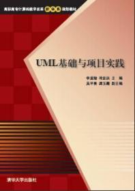 孔夫子旧书网--UML基础与项目?#23548;?></a></li>                 <li class=