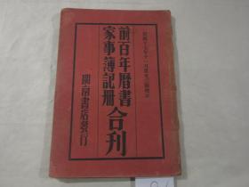 民国原版:《前百年历书 家事簿记册合刊》