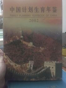 中国计划生育年鉴2002