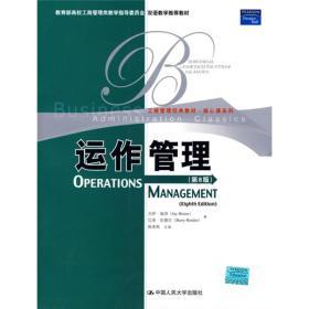运作管理(第8版)