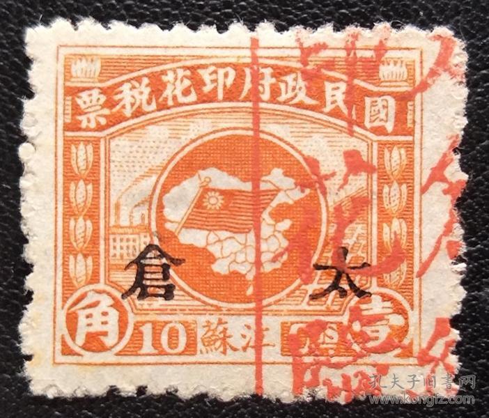 777: 民国江苏省名版版图旗印花税票1角,加盖太仓
