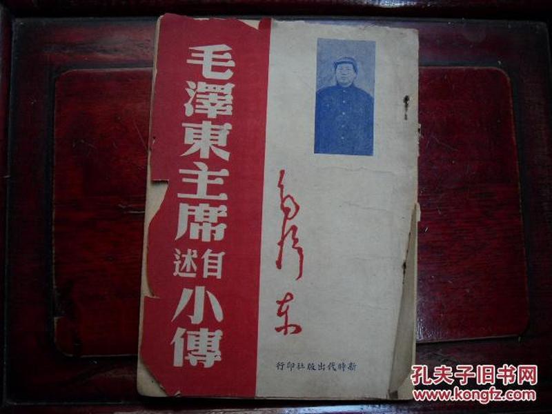 1949年版毛泽东主席自述小传