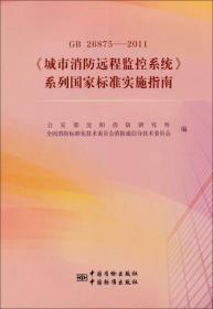 GB 26875-2011《城市消防远程监控系统》系列国家标准实施指南