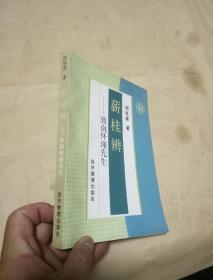 薪桂辨:致南怀瑾先生