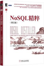 经典原版书库:NoSQL distilled : a brief guide to the emerging world of polyglot persistence