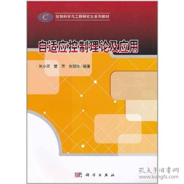 控制科学与工程研究生系列教材:自适应控制理论及应用