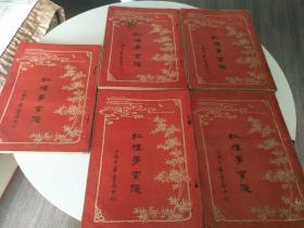 《红楼梦索隐》第四五六七八   5册