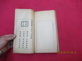 【 戴东原转语释补 】2册4卷(民国十八年版)