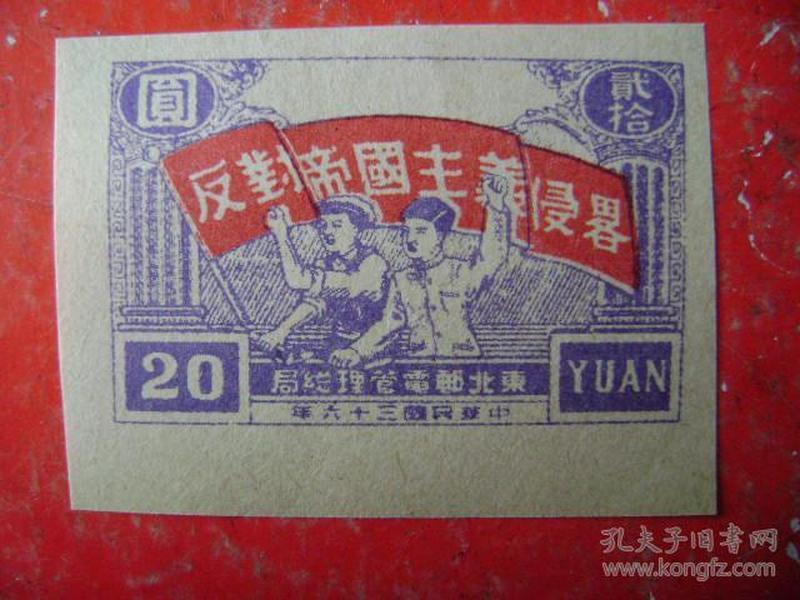 1-4.反对帝国主义侵略纪念邮票,20元,1枚