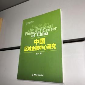 中国区域金融中心研究 【一版一印 9品-95品+++ 正版现货 自然旧 实图拍摄 看图下单】
