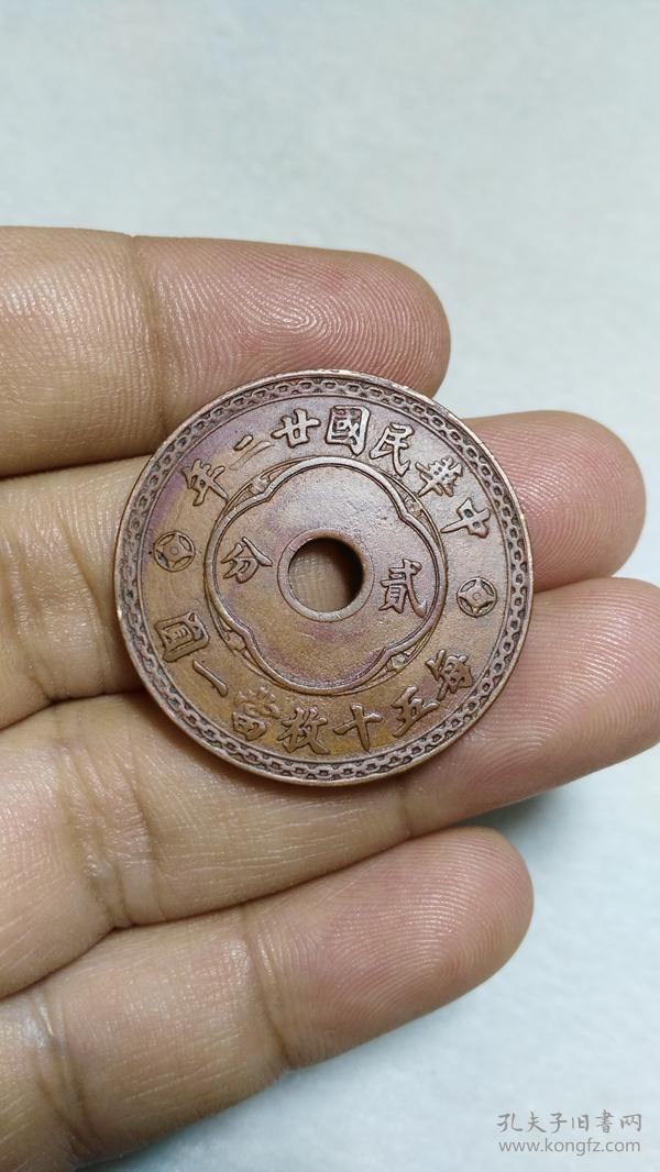 中央造币厂 民国二十二年 中孔 贰分铜板【下乡收的老铜钱 包真包老】