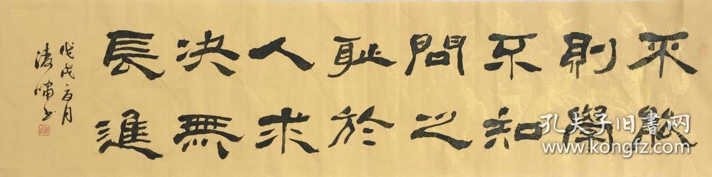 【孔网首家☆低价惠友】L-5河南书法名家凌啸先生精品书法作品1件(保真)