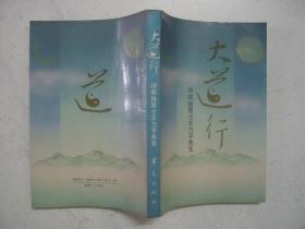 大道行―访孤独居士王力平先生 (1991年一版二印,品佳,内页无涂画)附赠学习笔记两本