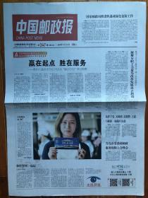 中国邮政报(2018年6月23日,邮务专刊,集邮报道)