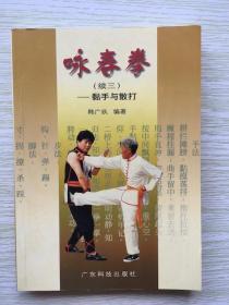 咏春拳(续三)--黏手与散打