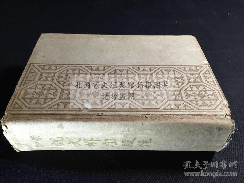 全网最低价 1936年世界书局精装影印 《说文解字段注》 原装好品一厚册全