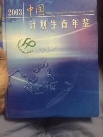 中国计划生育年鉴2003